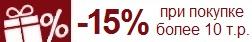 Скидка -15%, если сумма покупки более 10000 руб.!
