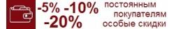 Гаранития скидки НА ВСЁ от 5% до 10% постоянным покупателям!