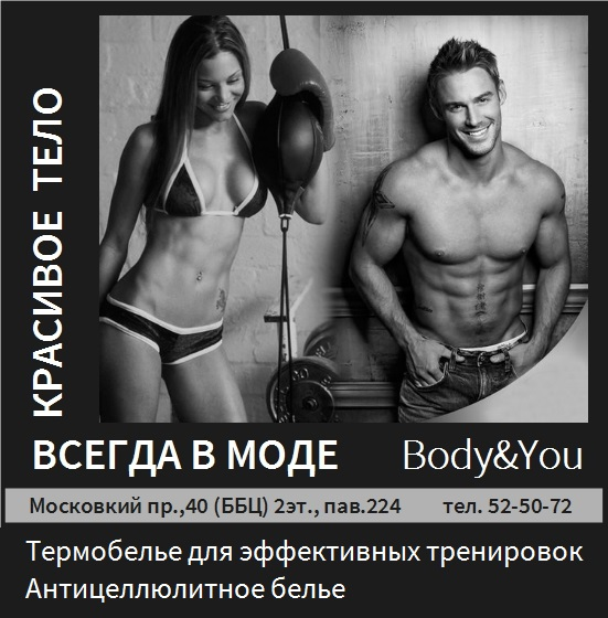 Красивое тело - ВСЕГДА В МОДЕ!
