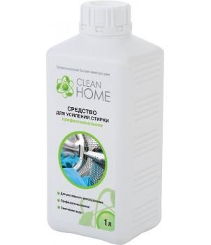 CLEAN HOME Средство для усиления стирки профессиональное  1л