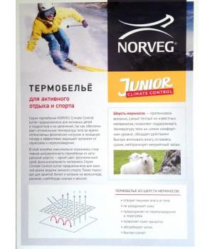 Norveg Climat Control Футболка детская с длинным рукавом (unisex) лайм+чёрный