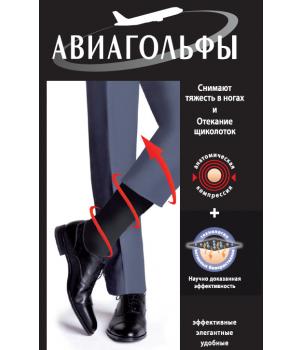 Авиагольфы двойного действия с градуированной компрессией мужские